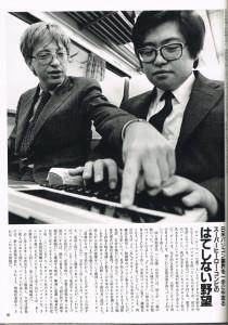 Gates-y-Nishi-210x300